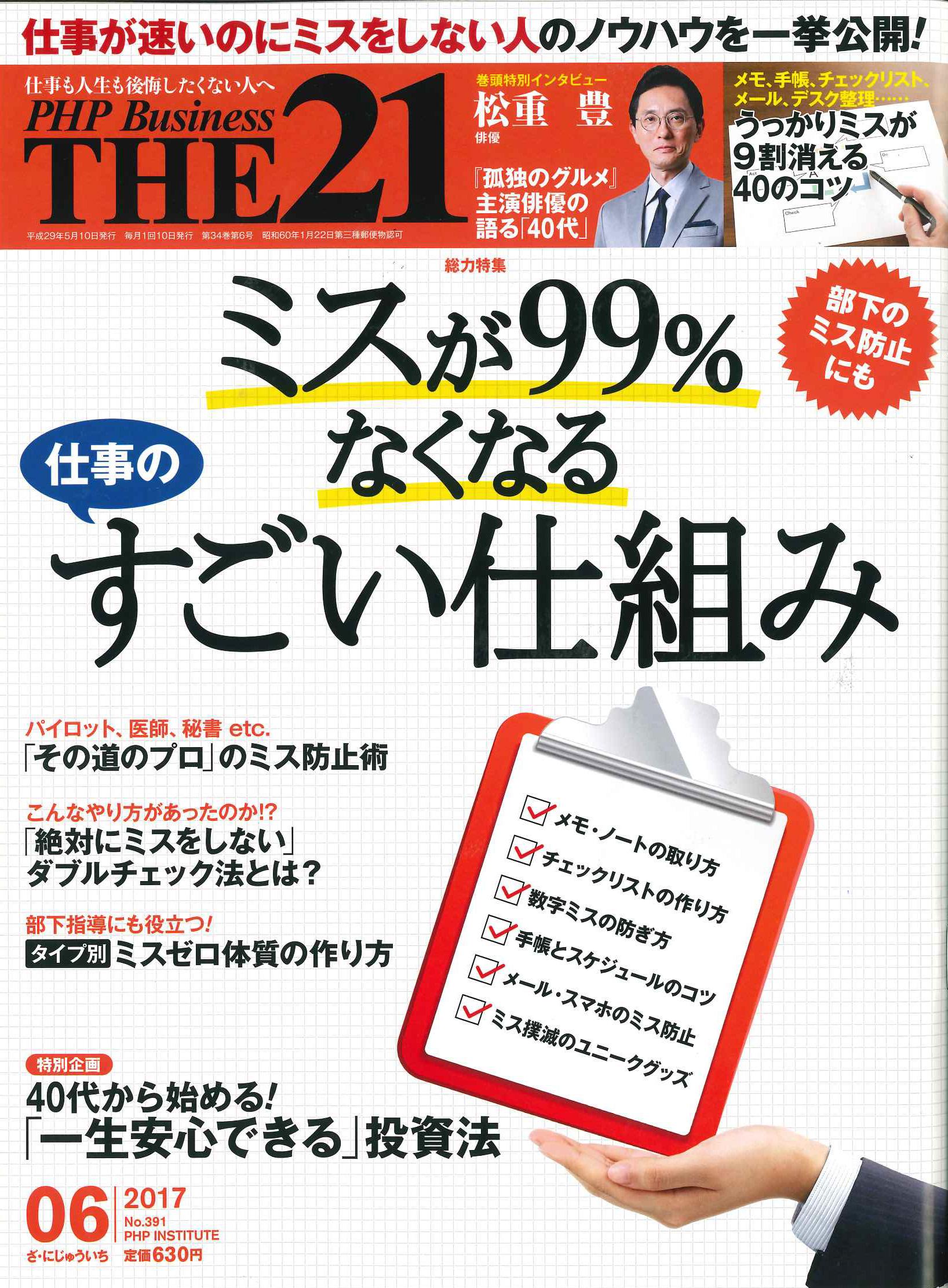 the21表紙